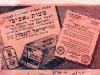 פרסומת משנות השישים